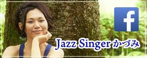 Jazz Singer かづみ facebook